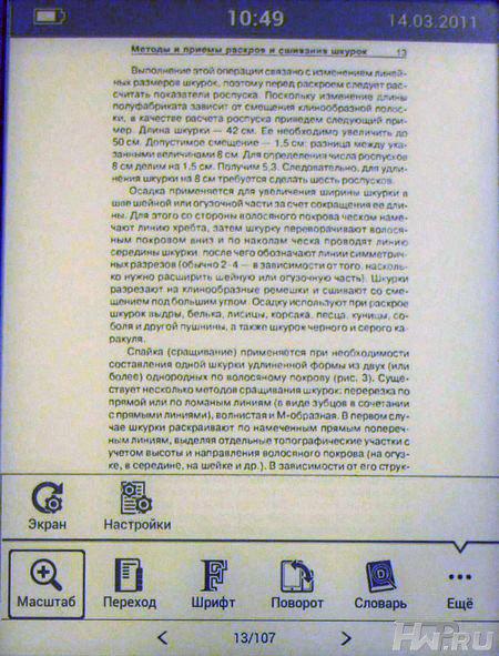 Электронный словарь на андроид