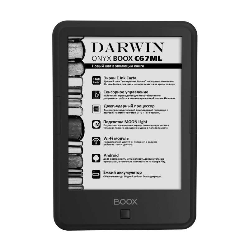 Электронная Книга Дарвин Инструкция img-1