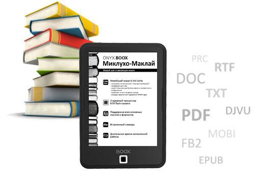 Поддержка форматов ONYX BOOX Миклухо-Маклай