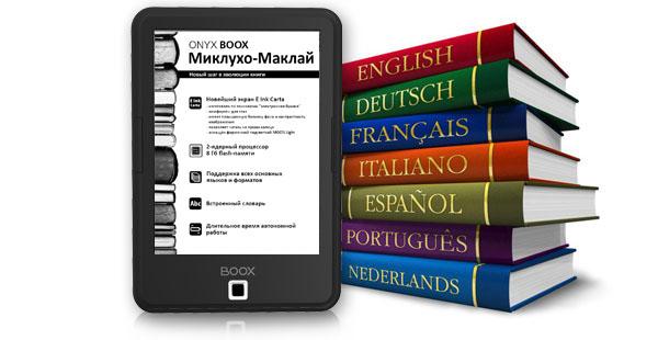 Встроенные словари ONYX BOOX Миклухо-Маклай